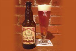 金森ビール 限定生産樽生