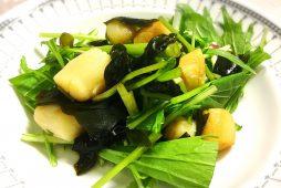 小柱と若芽のサラダ