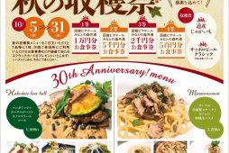 函館ビヤホール30周年記念企画 秋の収穫祭開催!期間/2018年10月5日-31日