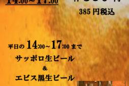 【HAPPY HOUR開催】平日14:00〜17:00 生ビールが1杯385円!ぜひご利用ください。